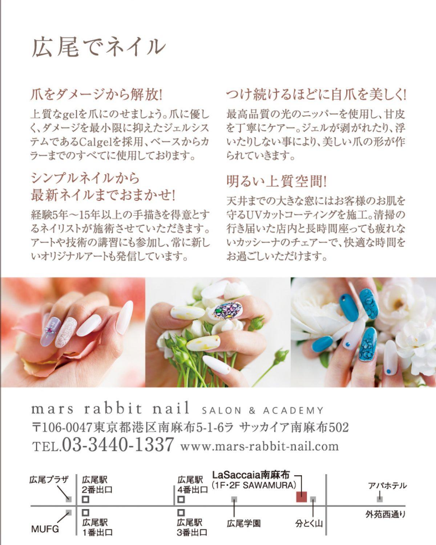 広尾 南麻布のネイルサロン マーズラビットネイル mars rabbit nail